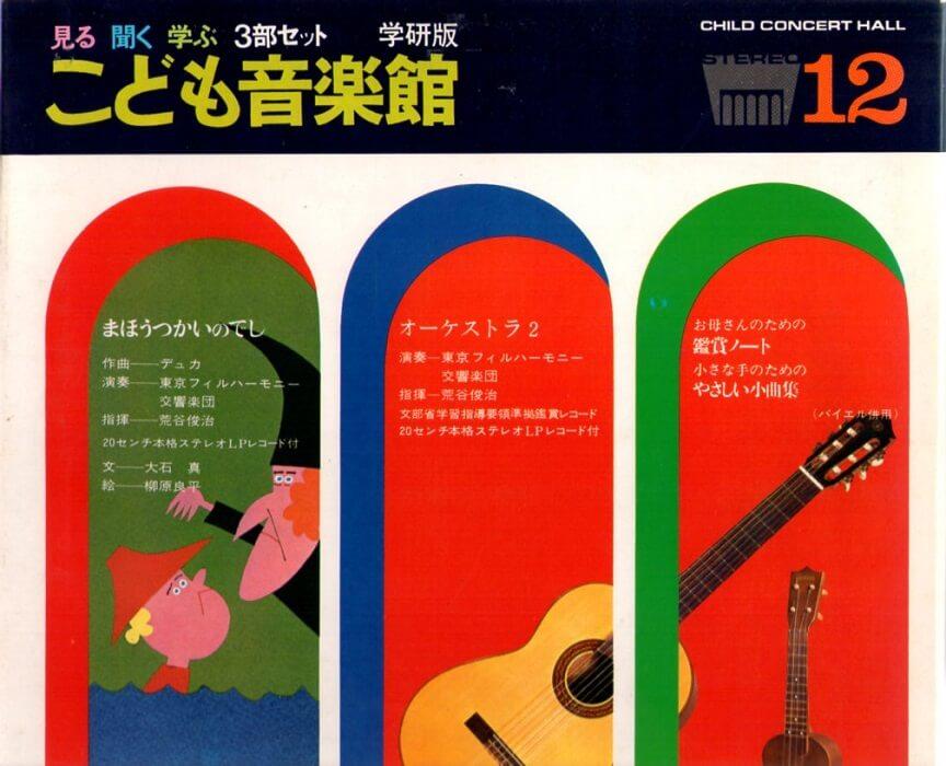 まほうつかいのでし (魔法使いの弟子) こども音楽館12 鑑賞ノート・絵本・LPレコード2枚・揃