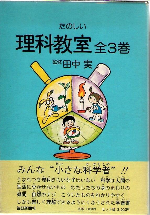 たのしい理科教室 全3巻函入り (1巻:生物の世界 2巻:物質をさぐる 3巻:地球と宇宙・力のはたらき)