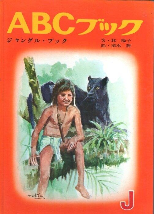 ジャングル・ブック (ABCブック・シリーズ J)
