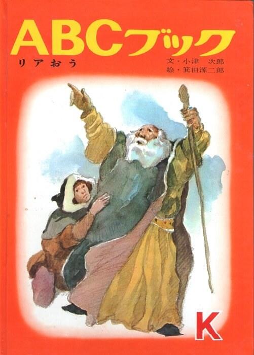 リア王 (ABCブック・シリーズ K)
