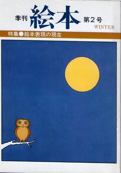 季刊 絵本 第2号 WINTER 特集 絵本表現の現在