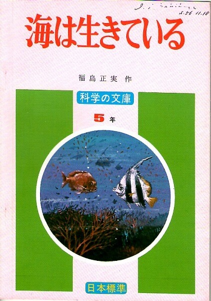 海は生きている (科学の文庫 5年)