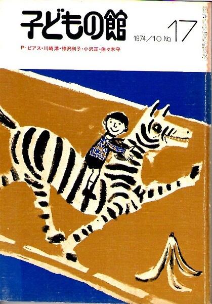 子どもの館 1974年10月 No.17 第2巻10号