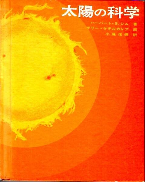 太陽の科学 (福音館の科学シリーズ)