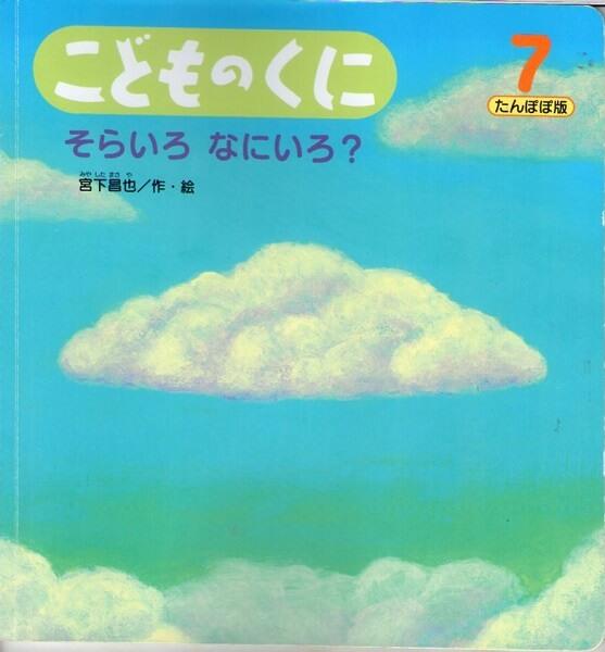 そらいろ なにいろ? こどものくに たんぽぽ版 第22巻第4号