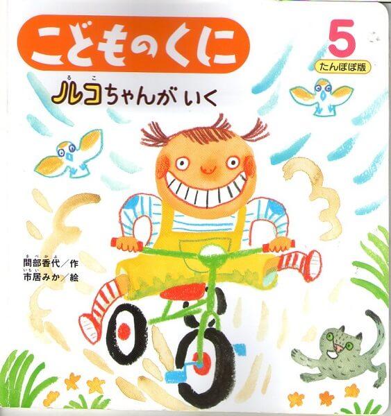 ルコちゃんがいく こどものくに たんぽぽ版 第24巻第2号