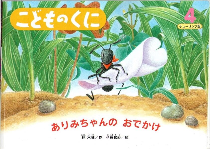 ありみちゃんの おでかけ こどものくに チューリップ版 第39巻第1号