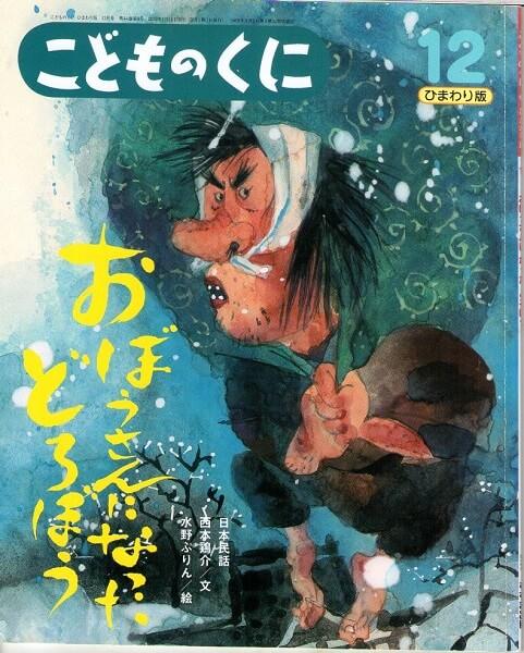 おぼうさんになった どろぼう 日本民話 こどものくに ひまわり版 第44巻第9号