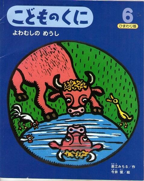 よわむしのめうし こどものくに ひまわり版 第46巻第3号