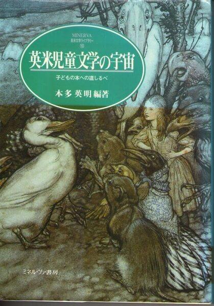 英米児童文学の宇宙 子どもの本への道しるべ (MINERVA英米文学ライブラリー10)