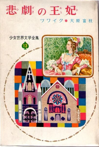 悲劇の王妃 (少女世界文学全集13)