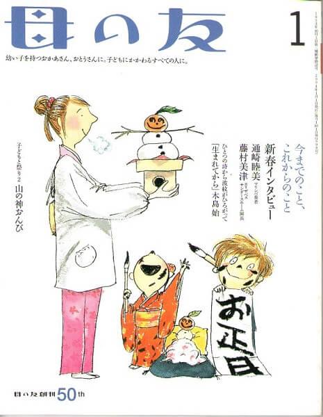 母の友 2004年1月号 608号 ひびきあうことば ひとつの詩から波紋がひろがって「生まれてから」木島始
