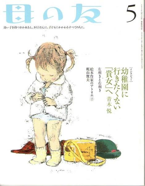 母の友 2006年5月号 636号 絵本作家のアトリエ:梶山俊夫/特集:左利きでも大丈夫!