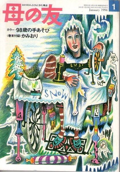 母の友 1994年1月号 488号 きつねものがたりの狐人形作り方・型紙あり/付録・かみおりの世界
