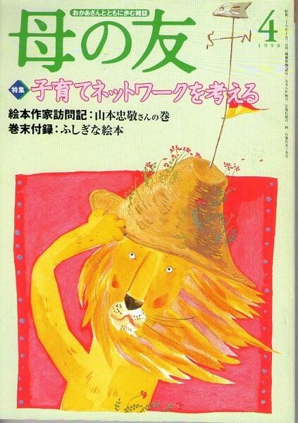 母の友 1998年4月号 539号 絵本作家訪問:山本忠敬/巻末付録:お猫歌舞伎