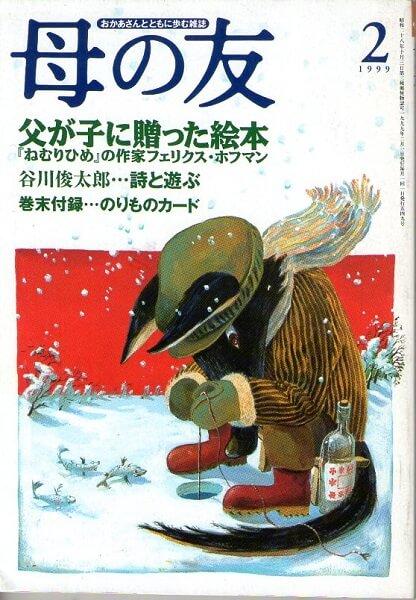 母の友 1999年2月号 549号 絵本作家フェリクス・ホフマン/谷川俊太郎さん詩と遊ぶ/付録のりものカード