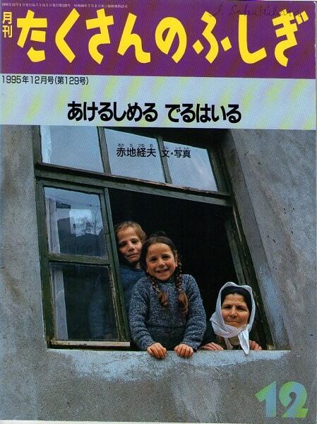 あけるしめる でるはいる たくさんのふしぎ 1995年12月号 129号