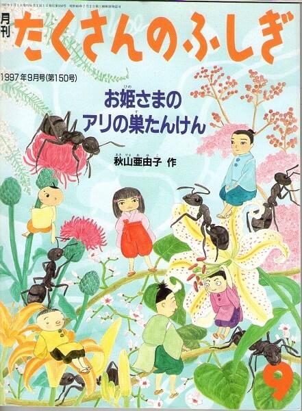 お姫さまのアリの巣たんけん たくさんのふしぎ 1997年9月号 150号