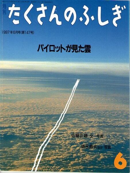 パイロットが見た雲 たくさんのふしぎ 1997年6月号 147号