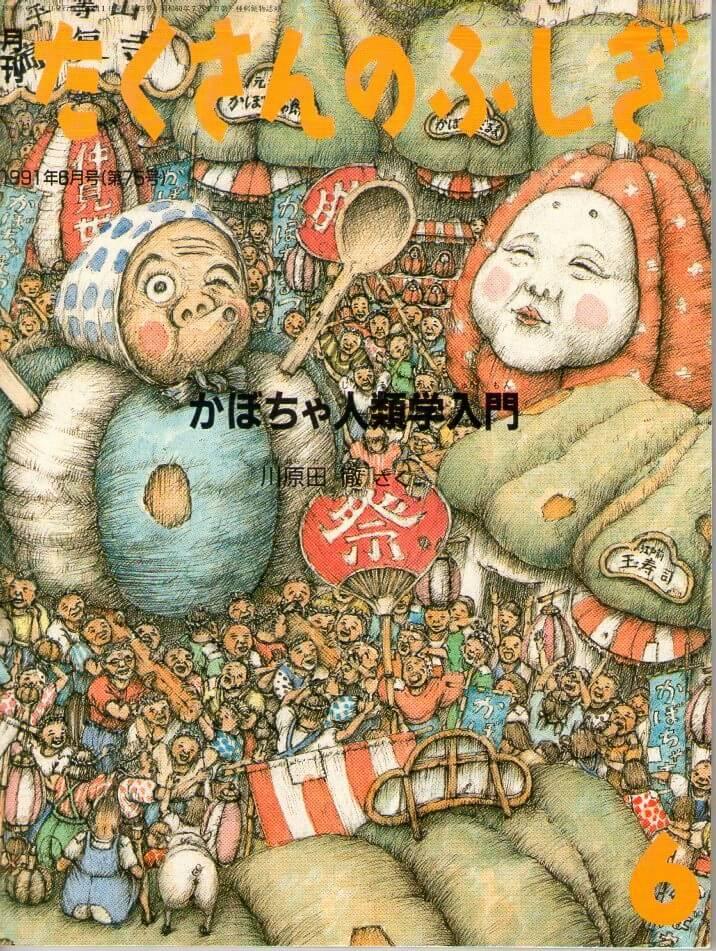 かぼちゃ人類学入門 たくさんのふしぎ 1991年6月号 75号