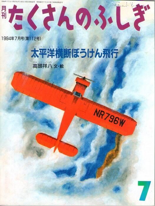 太平洋横断ぼうけん飛行 たくさんのふしぎ 1994年7月号 第112号