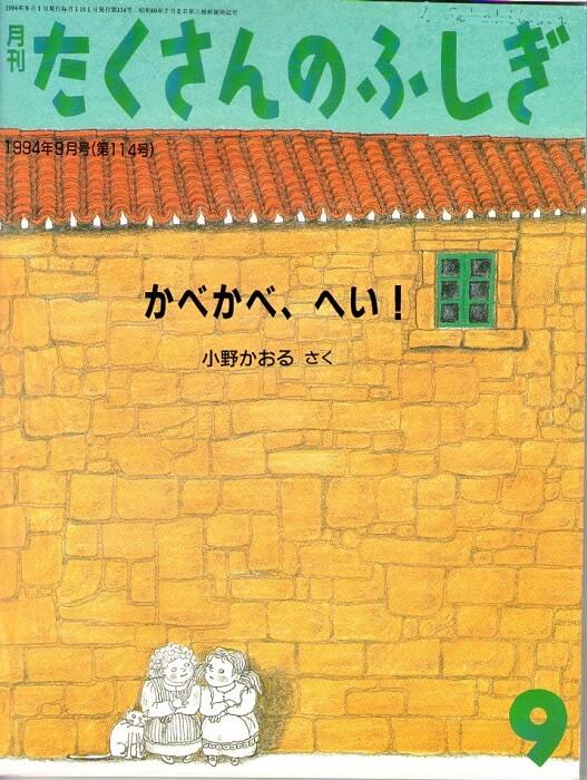 かべかべ、へい! 月刊 たくさんのふしぎ 1994年9月号 第114号