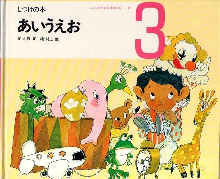 あいうえお しつけの本 (こどものための3冊の本 第2巻-3)