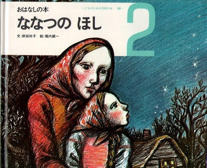 ななつの ほし おはなしの本 (こどものための3冊の本 第16巻-2)