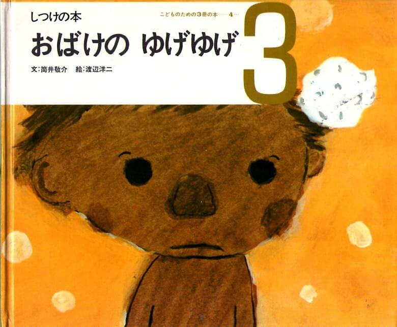 おばけの ゆげゆげ しつけの本 (こどものための3冊の本 第4巻-3)