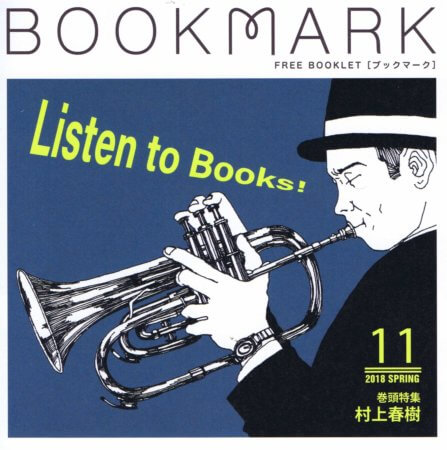 『BOOKMARK 11号』