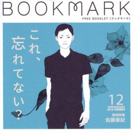 『BOOKMARK 12号』