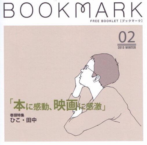 『BOOKMARK 2号』