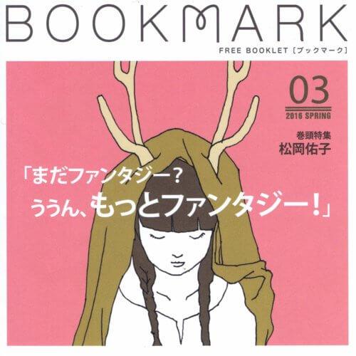 『BOOKMARK 3号』