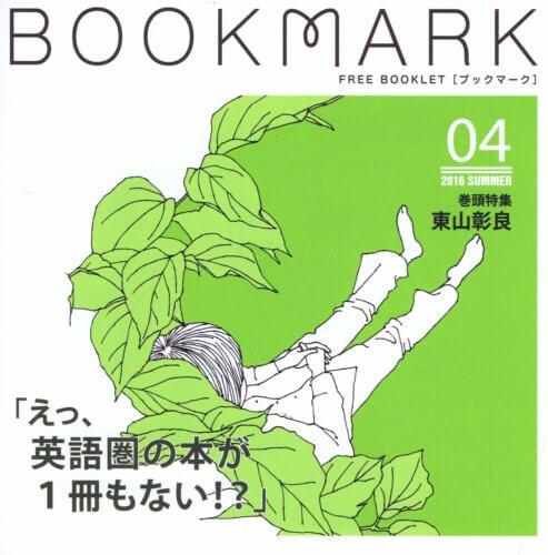 『BOOKMARK 4号』