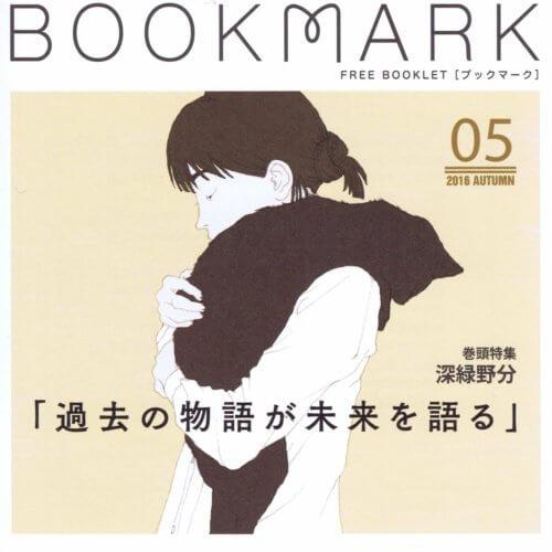『BOOKMARK 5号』