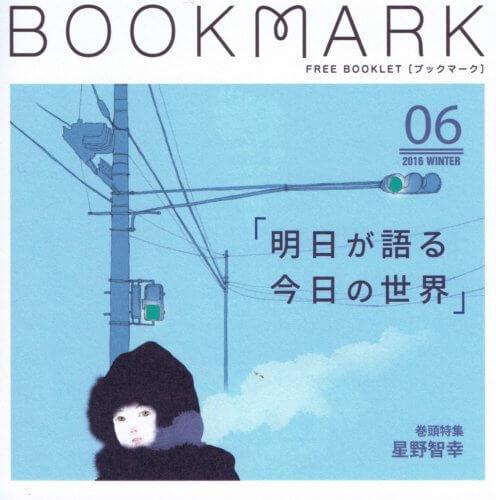 『BOOKMARK 6号』
