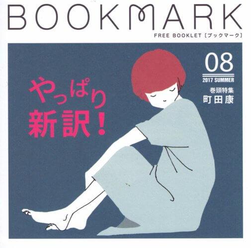 『BOOKMARK 8号』