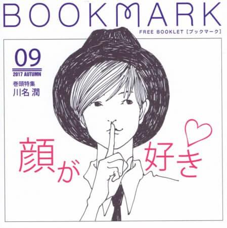 『BOOKMARK 9号』