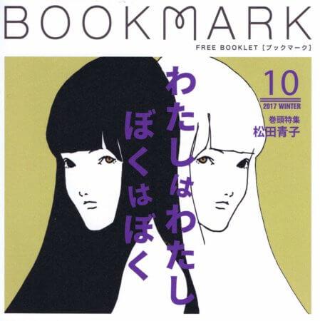 『BOOKMARK 10号』
