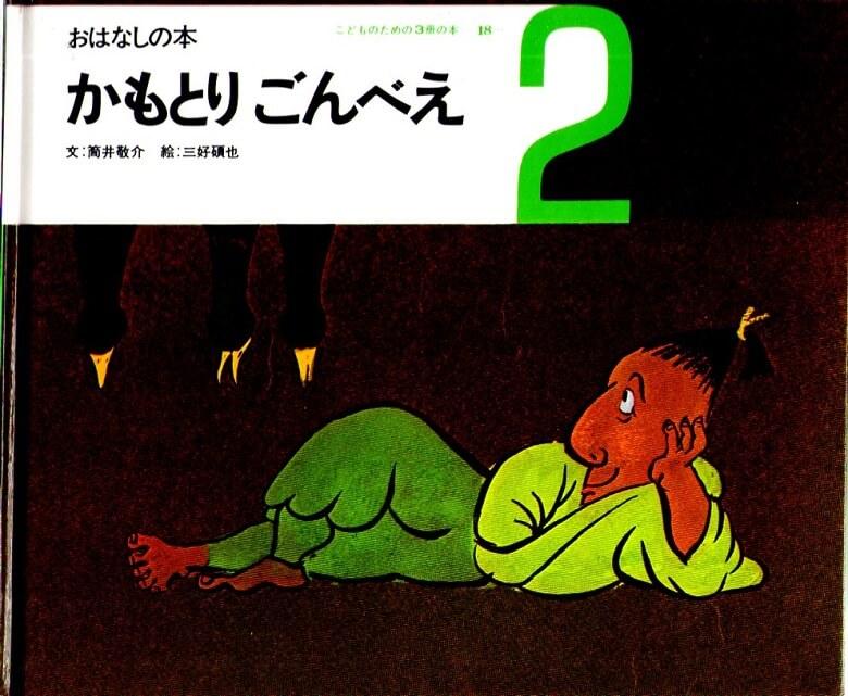 かもとりごんべえ おはなしの本 (こどものための3冊の本 第18巻-2)