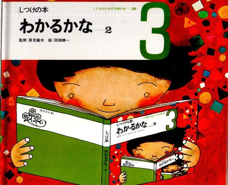 わかるかな-2 しつけの本 (こどものための3冊の本 第20巻-3)