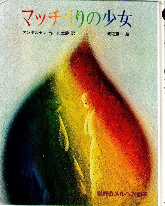 マッチうりの少女 (世界のメルヘン絵本6)