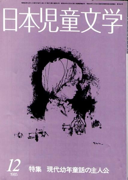 日本児童文学 1985年12月号 ~特集 現代幼年童話の主人公