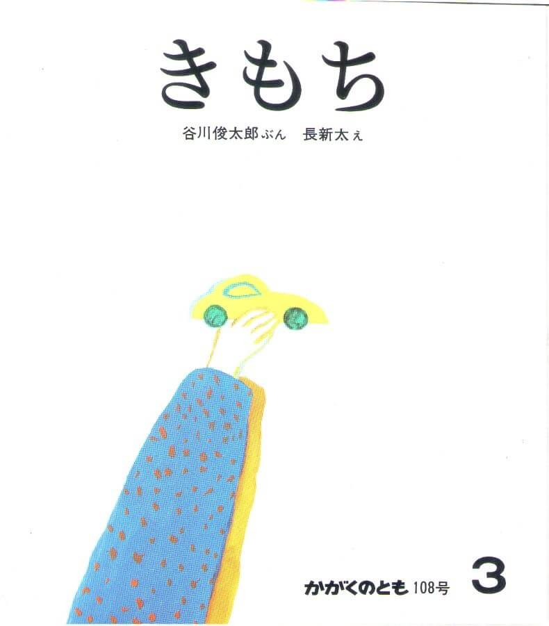 きもち かがくのとも 通巻108号 (1978 年 3月号)