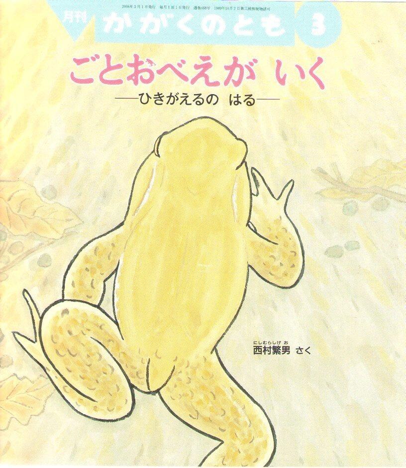 ごとおべえがいく ひきがえるのはる かがくのとも 通巻468号 (2008年3月号) ※折り込み付ろくあり