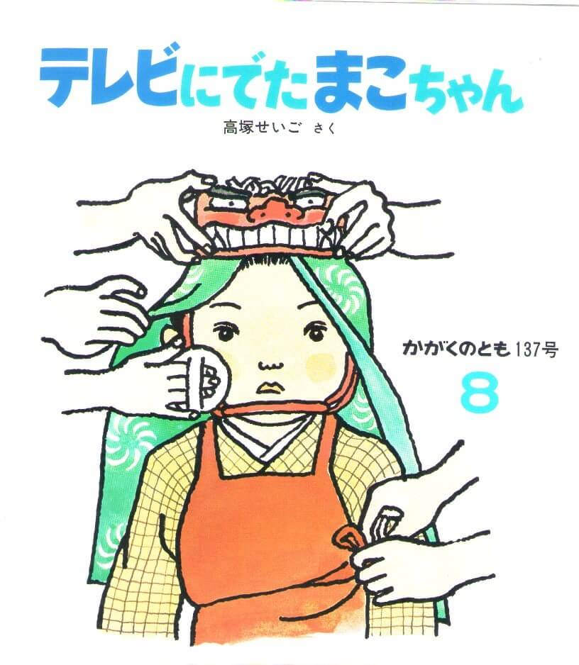 テレビにでたまこちゃん かがくのとも 通巻137号 (1980年8月号) ※折り込みふろくあり