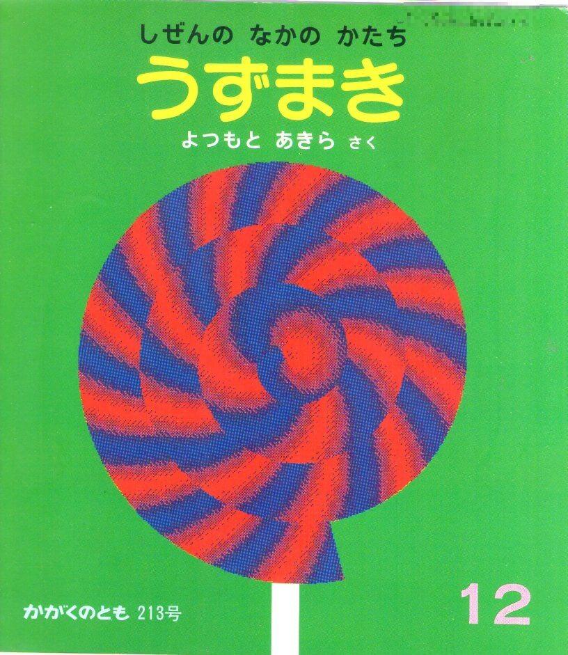 うずまき しぜんのなかのかたち かがくのとも 213号 (1986年12月号) ※折り込みふろくあり