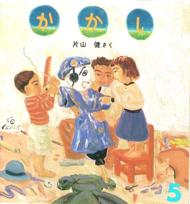 かかし かがくのとも 通巻230号 (1988年5月号)