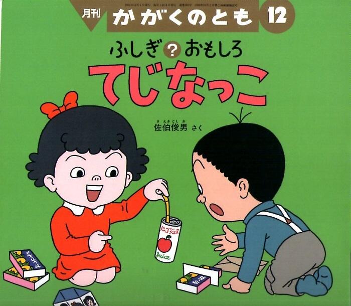 ふしぎ ? おもしろ てじなっこ かがくのとも 通巻393号 (2001年12月号)