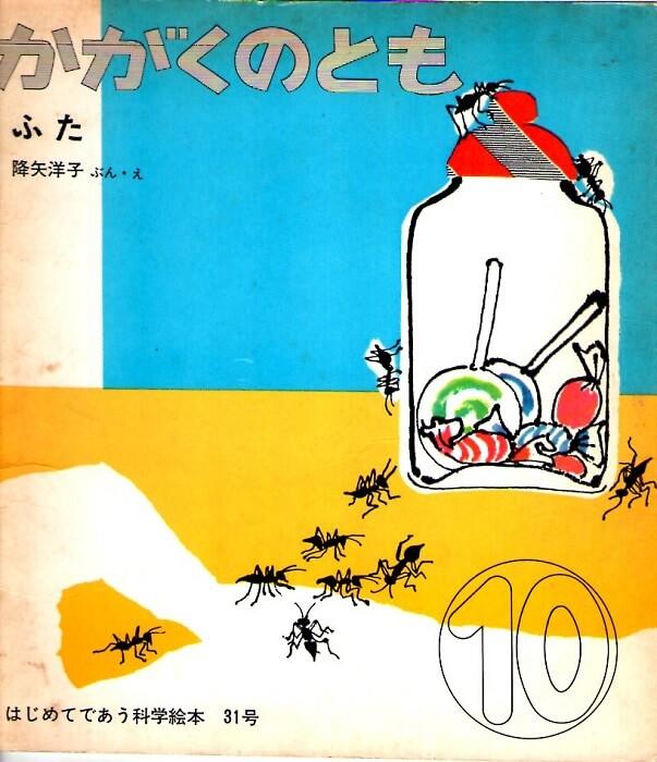 ふた かがくのとも 通巻31号 (1971年10月号)